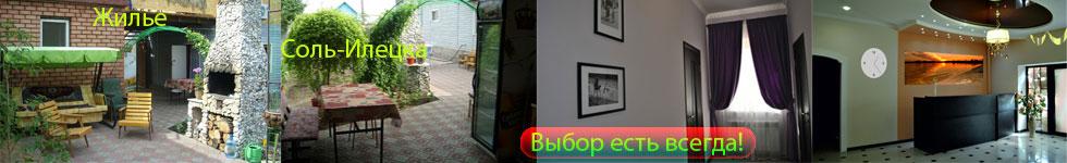 Соль-Илецк отдых,курорт,отзывы